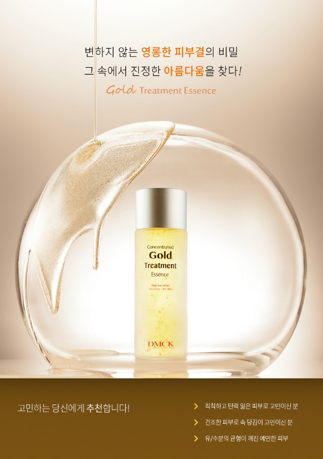 Gold-Treatment-Essence